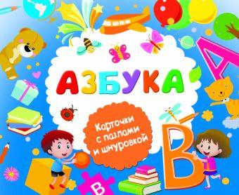 Азбука Горбунова И.В.