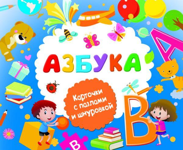 Горбунова Ирина Витальевна Азбука горбунова ирина витальевна первая книжка 32 окошка
