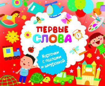 Первые слова Дмитриева В.Г., Двинина Л.В.