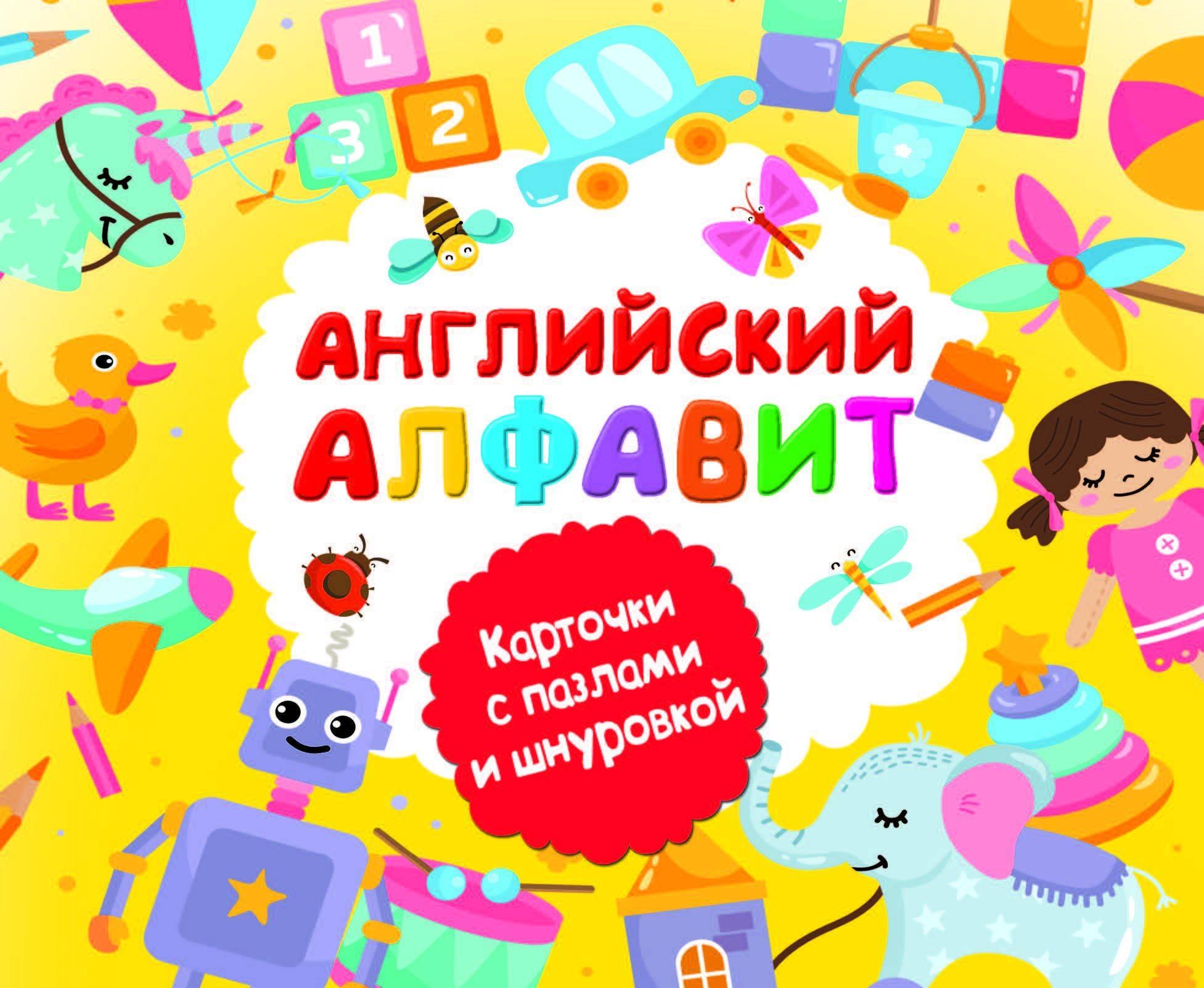 Двинина Л.В. Английский алфавит апплика пазл для малышей английский алфавит цвет основы желтый