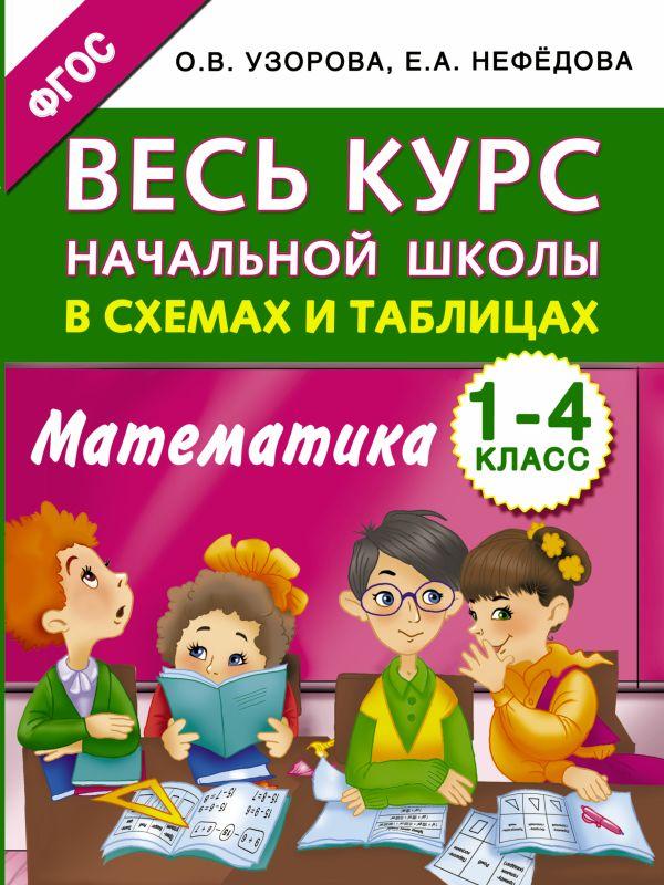 Весь курс начальной школы в схемах и таблицах. Математика. 1-4 классы Узорова О.В.