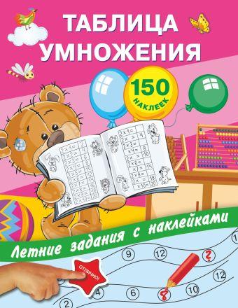 Таблица умножения с наклейками Дмитриева В.Г., Двинина Л.В., Горбунова И.В.