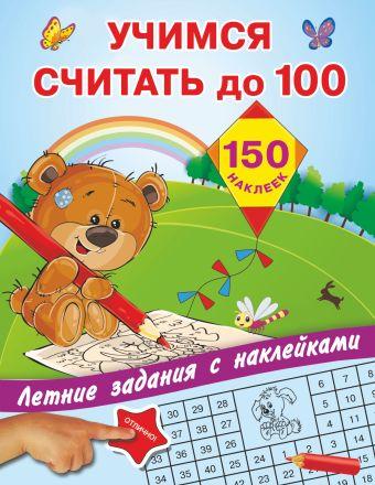 Учимся считать до 100 Дмитриева В.Г., Двинина Л.В., Горбунова И.В.