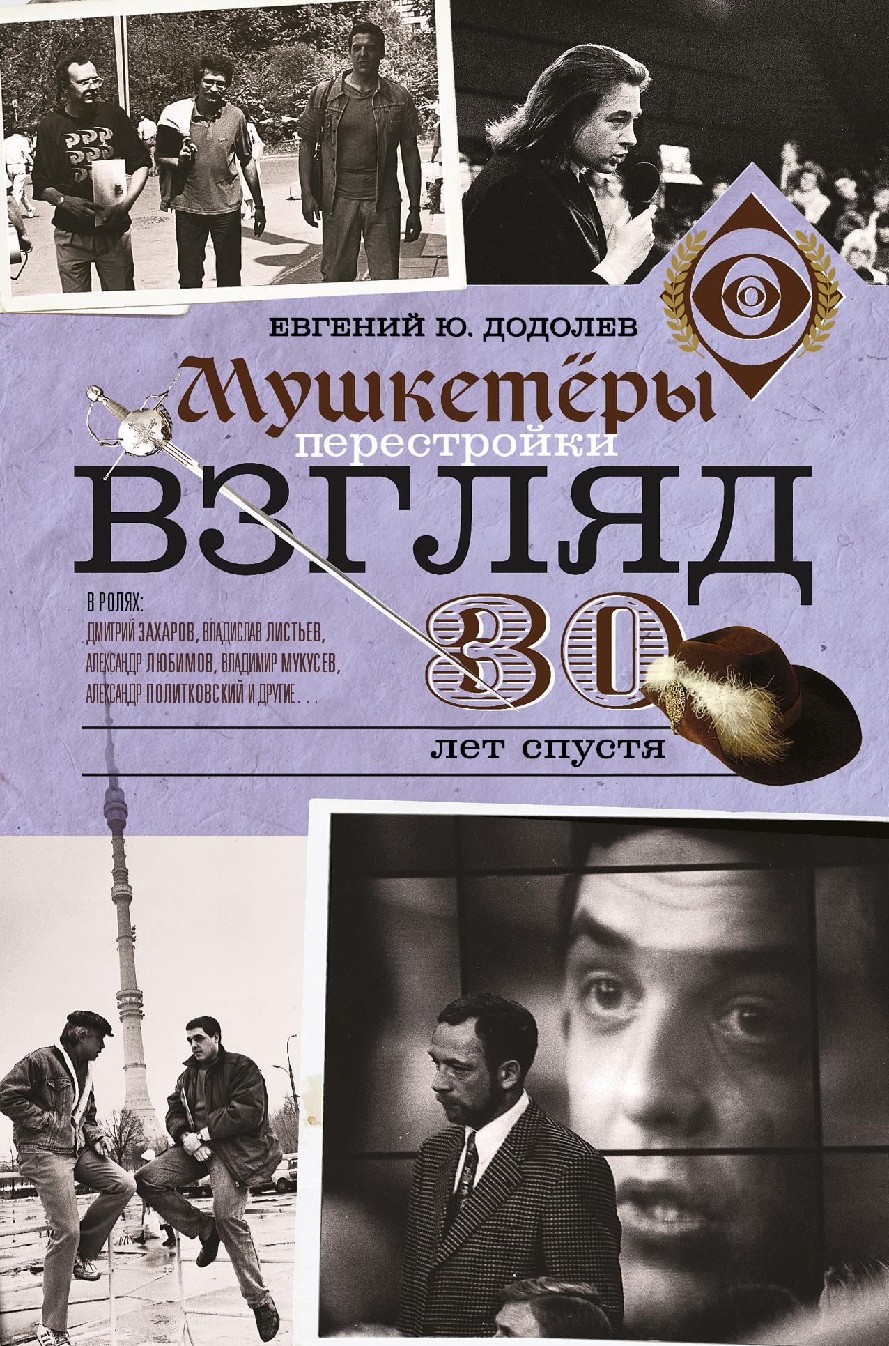 Евгений Додолев Взгляд. Мушкетеры перестройки. 30 лет спустя