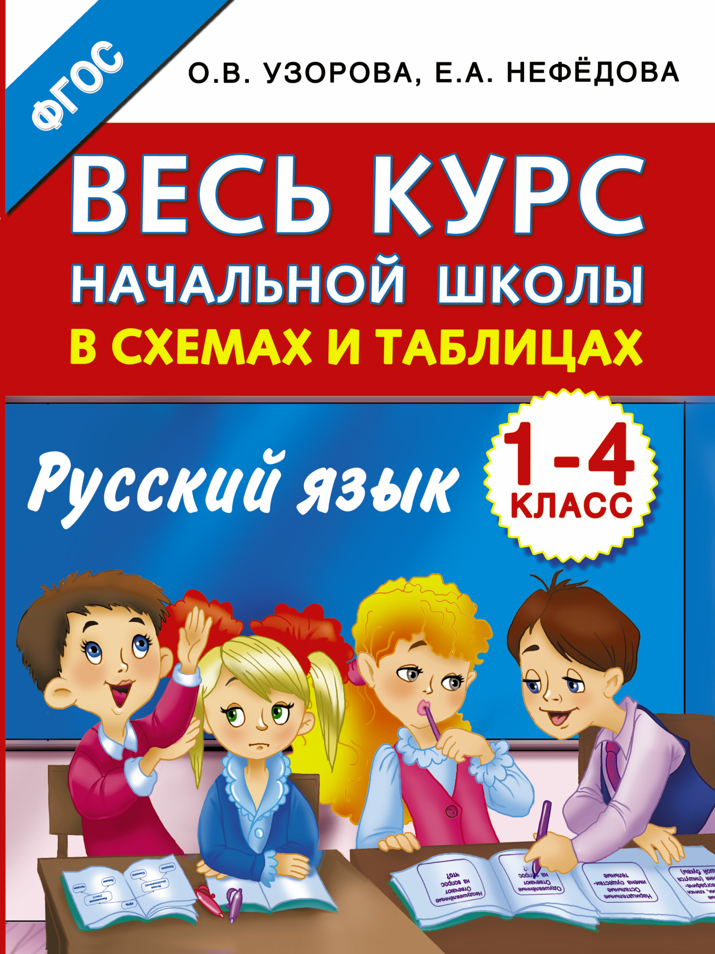 Узорова О.В. Весь курс начальной школы в схемах и таблицах. Русский язык. 1-4-й классы