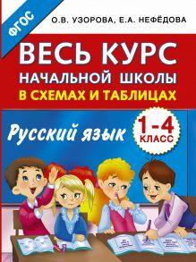 Весь курс начальной школы в схемах и таблицах. Русский язык. 1-4-й классы