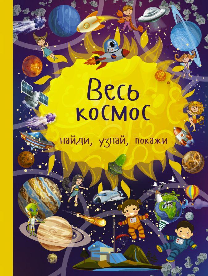 Весь космос Дорошенко М.А.