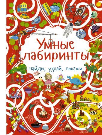 Умные лабиринты Третьякова, Алеся Игоревна.