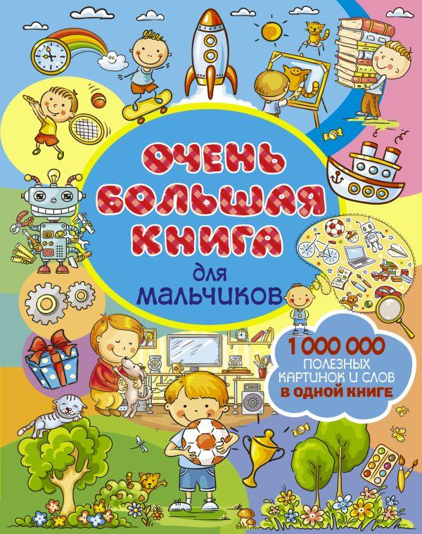 Очень большая книга для мальчиков Доманская Л.В.