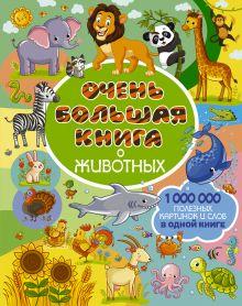 Очень большая книга о животных
