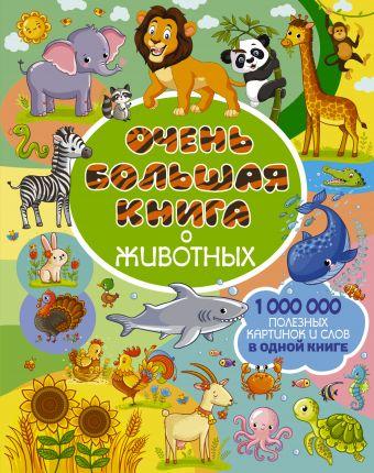 Очень большая книга о животных Доманская Л.В.