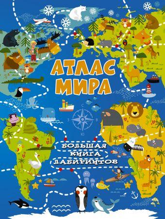 Атлас мира Третьякова А.И.