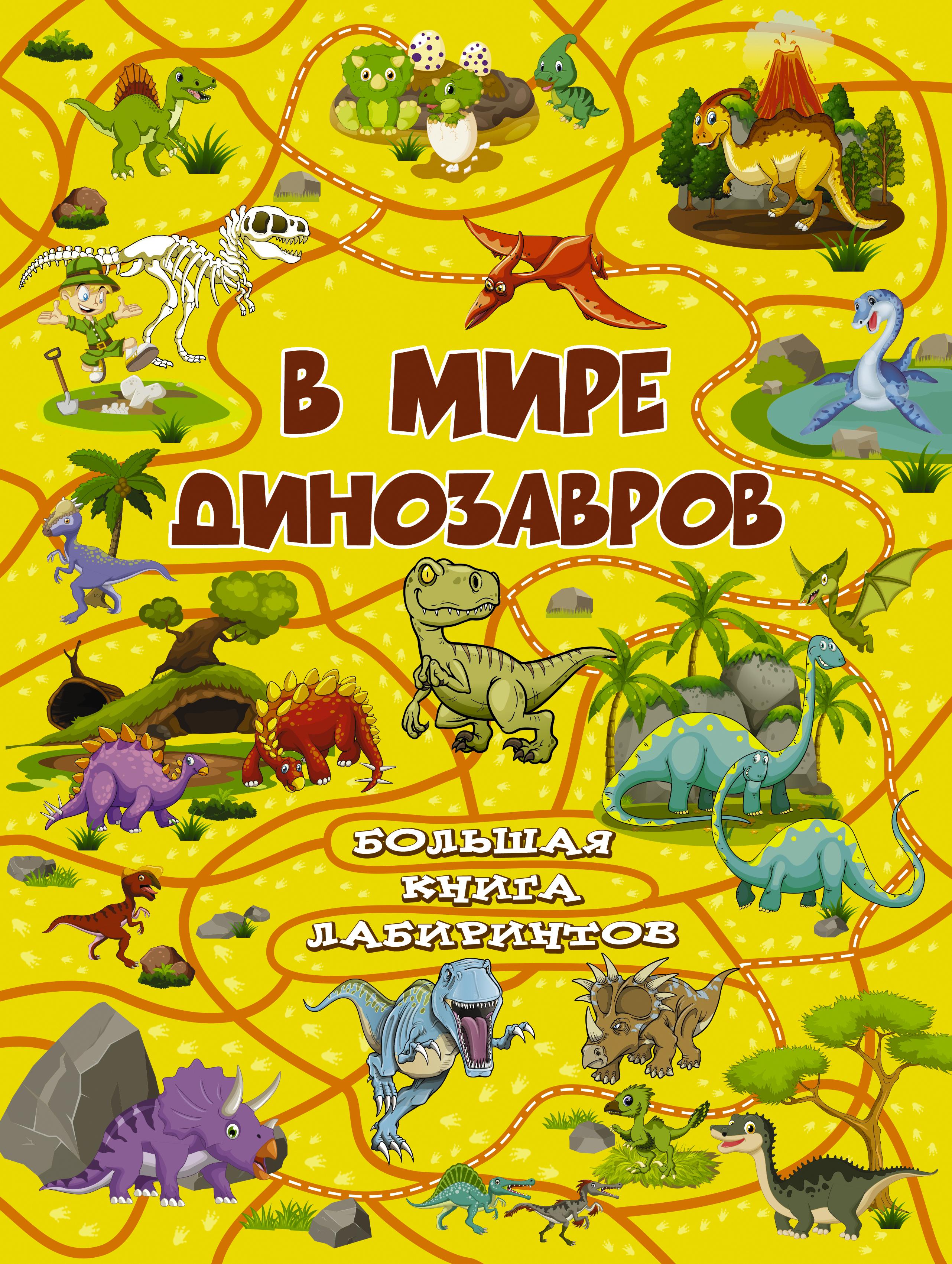 цены на Дорошенко М.А. В мире динозавров в интернет-магазинах