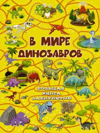В мире динозавров Дорошенко М.А.