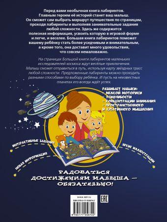 В космосе Дорошенко М.А.
