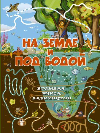 Третьякова А.И. - На земле и под водой обложка книги