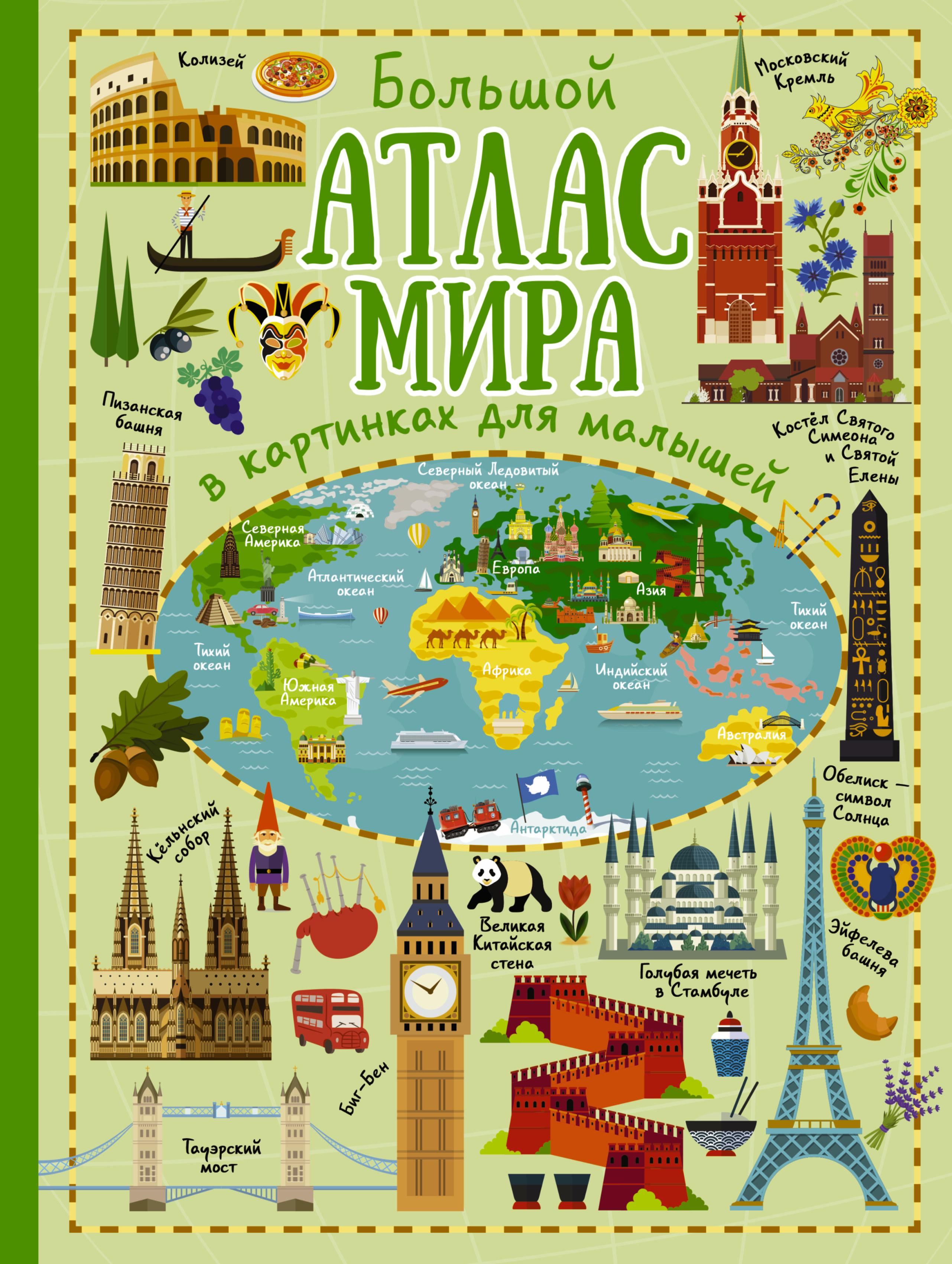 Дорошенко Ю.И. Большой атлас мира в картинках для малышей барсотти и большой атлас мира для детей