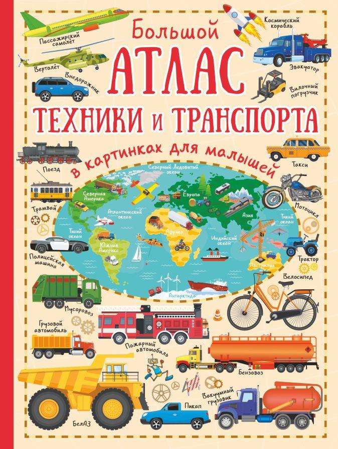 Большой атлас техники и транспорта в картинках для малышей Доманская Л.В.