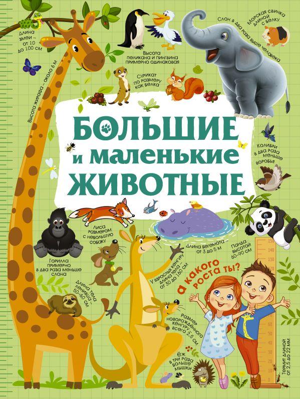 Большие и маленькие животные Дорошенко М.А.