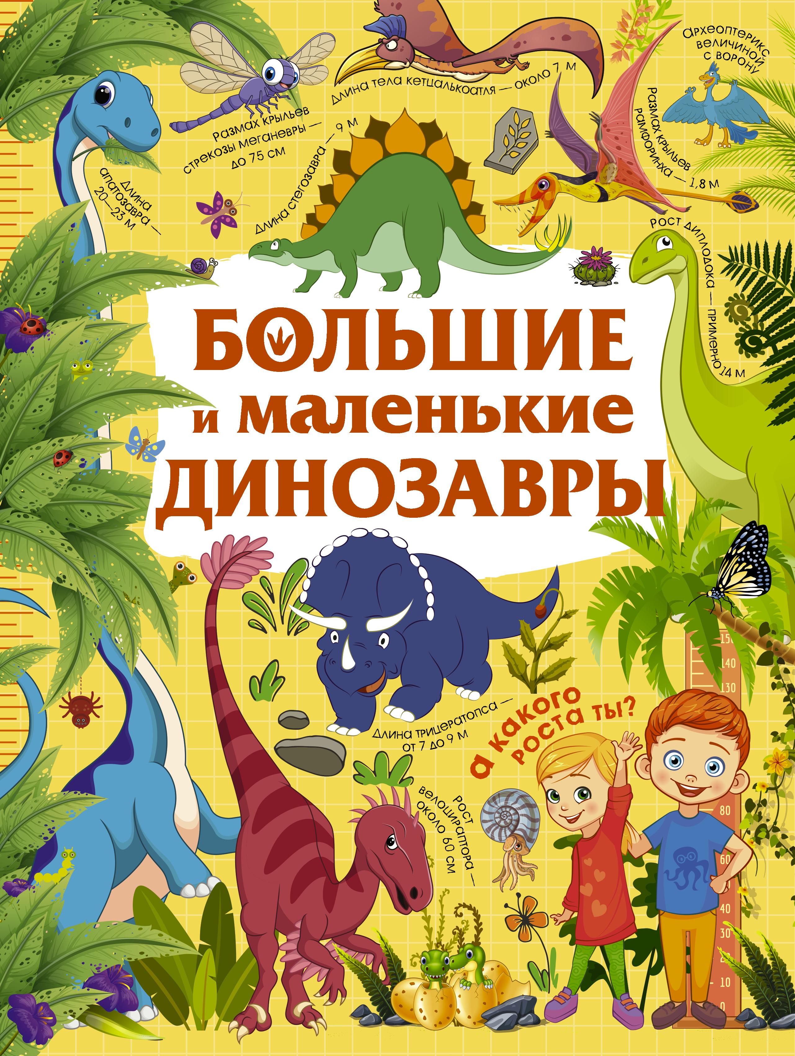 Большие и маленькие динозавры ( Дорошенко М.А.  )