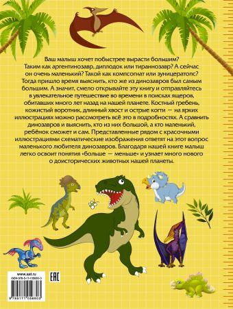 Большие и маленькие динозавры Дорошенко М.А.