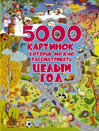 Доманская Л.В. - 5000 картинок, которые можно рассматривать целый год обложка книги