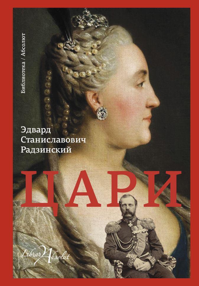 Радзинский Э.С. - Цари обложка книги