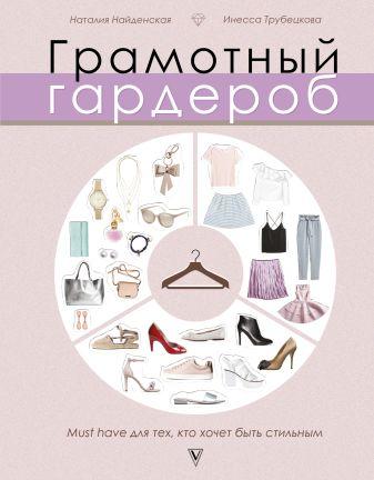 Найденская Н.Г., Трубецкова И.А. - Грамотный гардероб: must have для тех, кто хочет быть стильным обложка книги