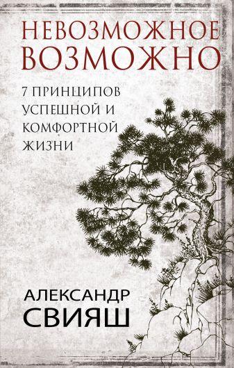Свияш А.Г. - 7 принципов успешной и комфортной жизни : невозможное возможно обложка книги