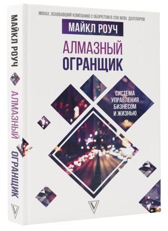 Роуч М. - Алмазный Огранщик: система управления бизнесом и жизнью обложка книги