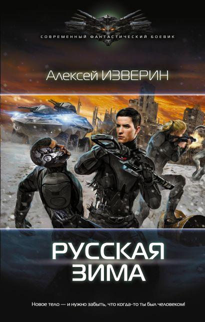 Русская зима - фото 1