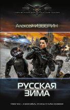 Алексей Изверин - Русская зима' обложка книги