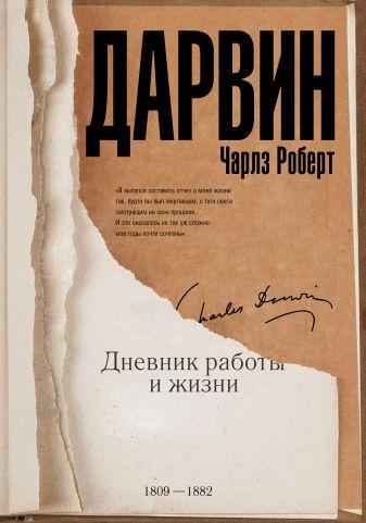 Дарвин Ч.Р. - Дневник работы и жизни обложка книги