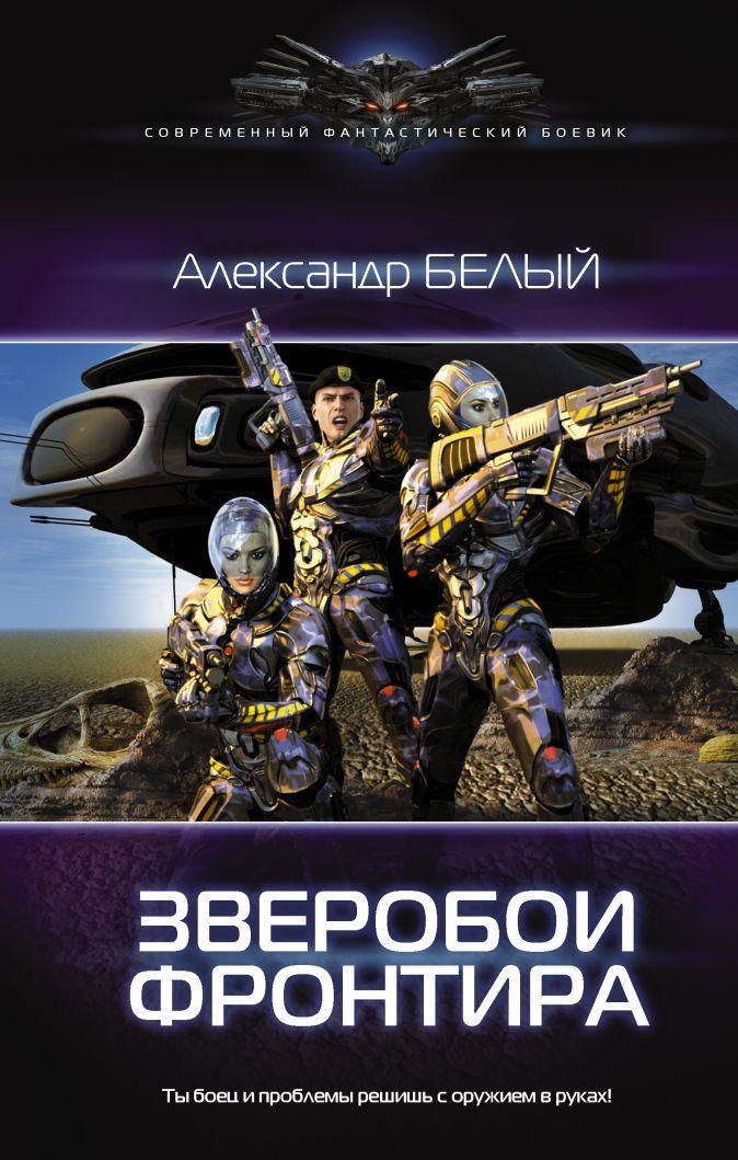 Александр Белый - Зверобои Фронтира обложка книги