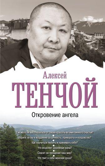 Тенчой Aлексей - Откровение ангела обложка книги