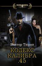 Виктор Тюрин - Кодекс калибра .45' обложка книги