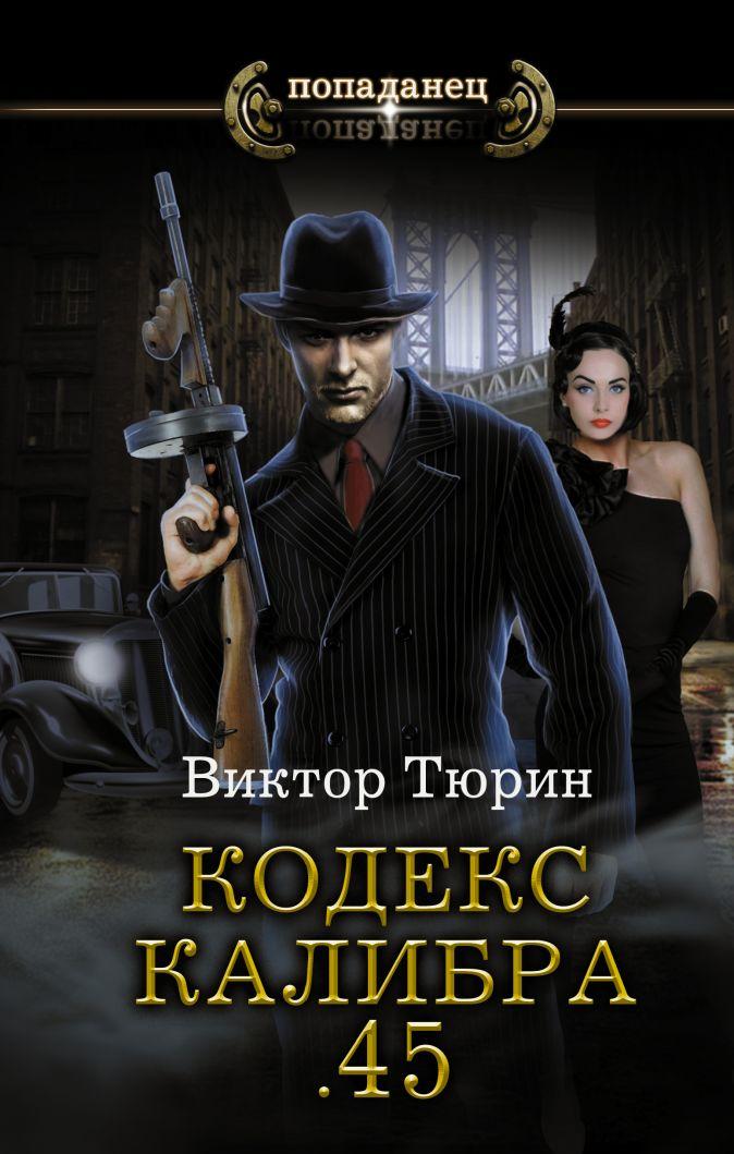 Виктор Тюрин - Кодекс калибра .45 обложка книги