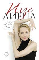 Илзе Лиепа - Мой балет' обложка книги