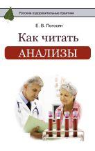 Погосян Е.В. - Как читать анализы' обложка книги