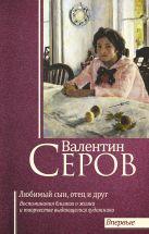 Серова В.С. - Валентин Серов. Любимый сын, отец и друг' обложка книги