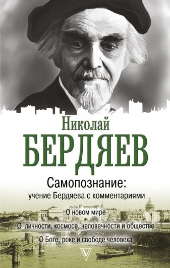 Бердяев Н.А. - Самопознание: учение Бердяева с комментариями обложка книги