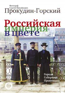 Цветная Россия