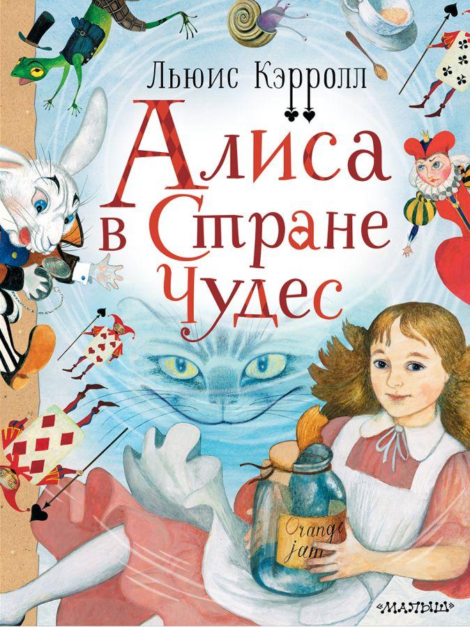 Кэрролл Льюис - Алиса в стране Чудес обложка книги