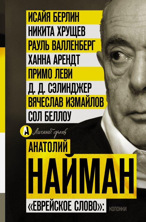 Найман Анатолий Генрихович