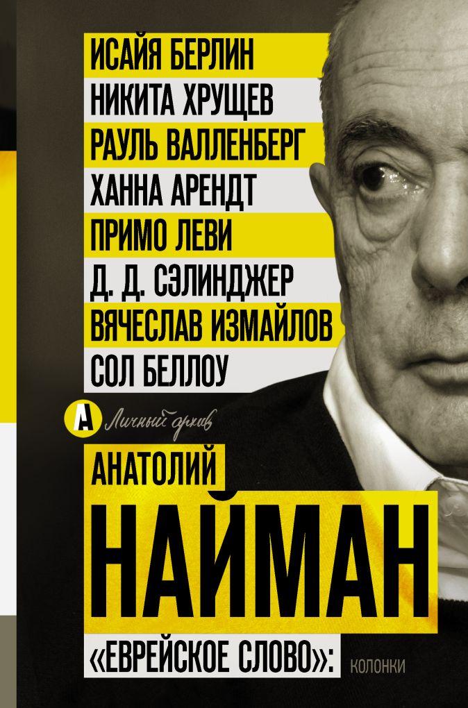 "Найман А.Г. - ""Еврейское слово"": колонки обложка книги"