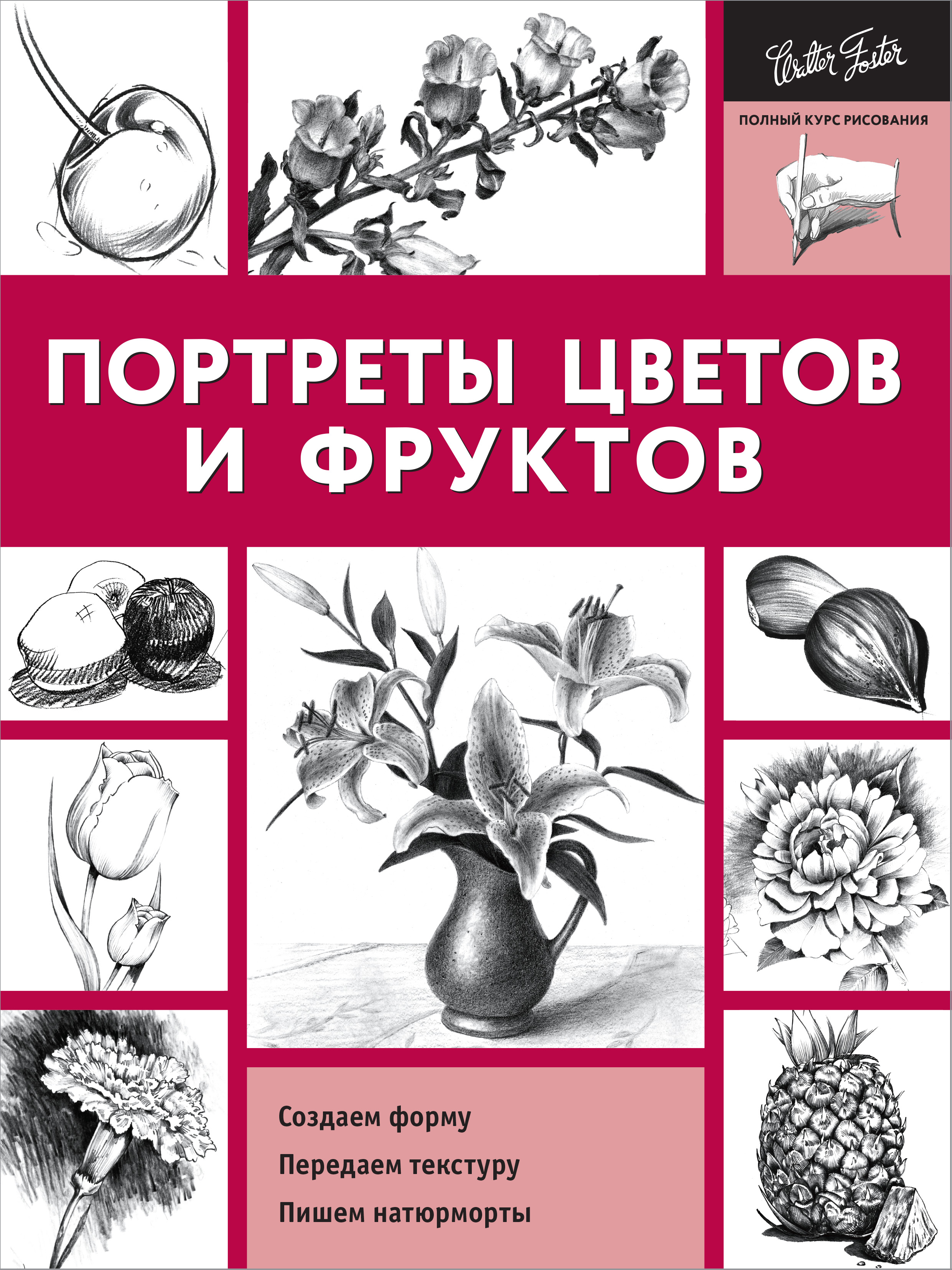 Портреты цветов и фруктов