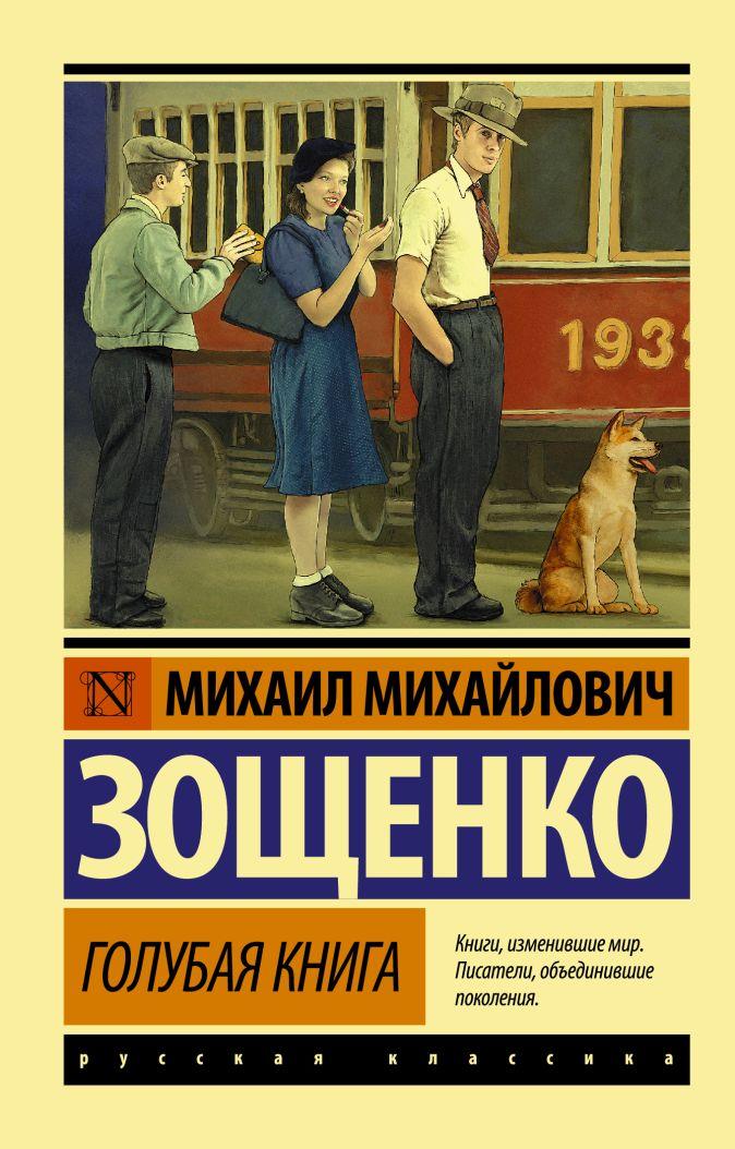 Михаил Михайлович Зощенко - Голубая книга обложка книги