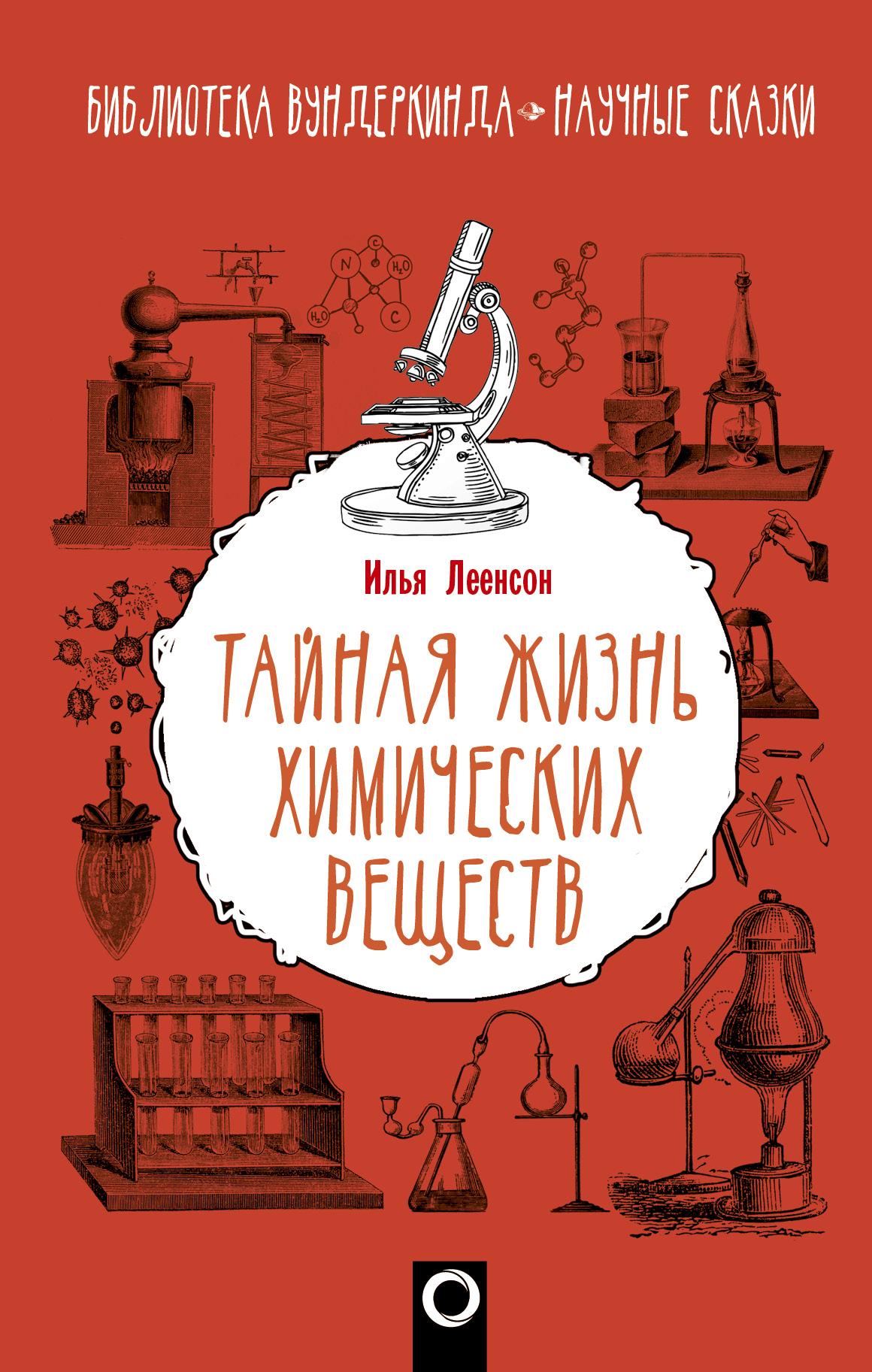 Леенсон Илья Абрамович Тайная жизнь химических веществ леенсон и а тайная жизнь химических веществ