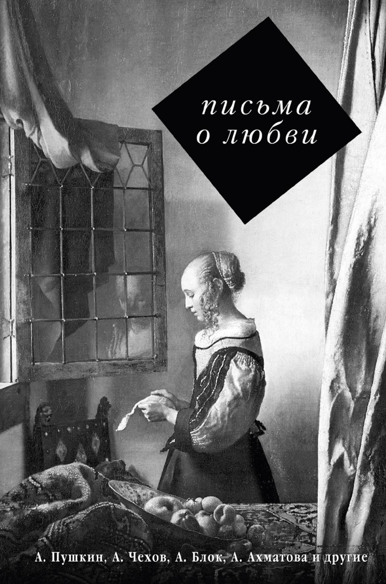 Пушкин А.С., Чехов А.П., Ахматова А.А. Письма о любви