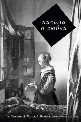 Пушкин А.С., Чехов А.П., Ахматова А.А. - Письма о любви обложка книги